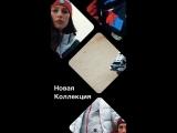 Новая коллекция Осень-зима 2018