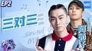 [ CLIP ]Jackson Wang王嘉尔RAP助阵阿茹汗PK胡彦斌!《三对三》精彩了!《梦想的声音3》EP2 2