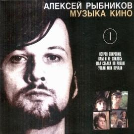 Алексей Рыбников альбом Музыка кино (Диск 1)