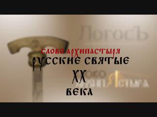 Слово Архипастыря: Русские святые ХХ века