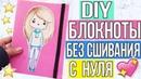 DIY БЛОКНОТы с нуля без сшивания DIY NOTEBOOKS 2 ideas Girl and Pudge ❤️ Zari Hakim