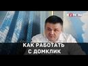 Сергей Смирнов про Домклик, ЦИАН и другие порталы на рынке недвижимости.