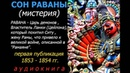 СОН РАВАНЫ (аудиокнига)