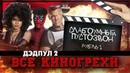Все киногрехи Дэдпул 2