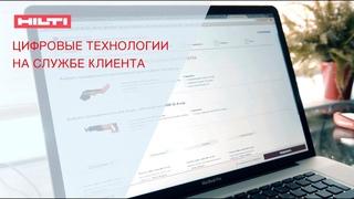 Hilti. Цифровые технологии на службе клиента.