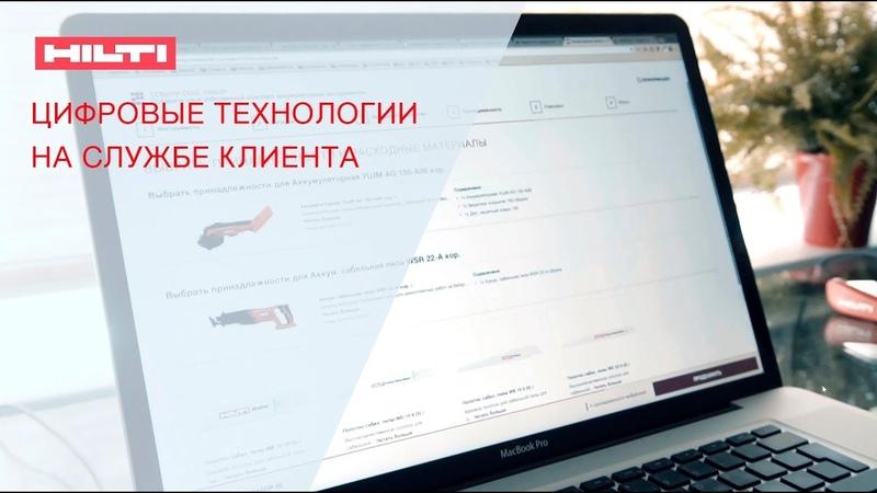 Hilti Цифровые технологии на службе клиента Собери себе комплект