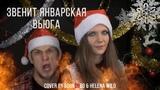 ЗВЕНИТ ЯНВАРСКАЯ ВЬЮГА - Rock'n'Metal Cover (by Helena_wild ft. soundBro)