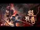 耽美广播剧杀戮秀主题曲《红与黑》ED Chinese Radio Play BL DRAMA CD original theme