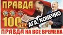 ИТОГИ ФЕЙКА ОТ КПРФ