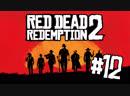 В активном поиске... квестов 47 - Стрим 12 - Red Dead Redemption 2 PS4 Pro, 1080p60