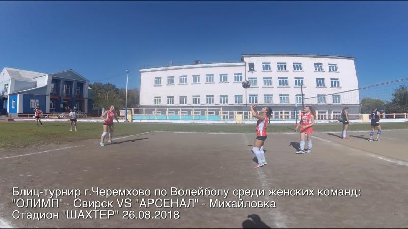 Волейбол ОЛИМП vs АРСЕНАЛ 26 08 2018