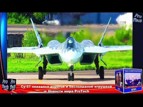 Су-57 оказался дорогой и бесполезной игрушкой ➨ Новости мира ProTech