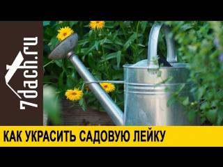 Украшаем садовую ЛЕЙКУ - 7 дач