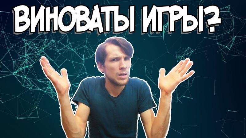 Неформат Трагедия в городе Керчь Виноваты снова видеоигры