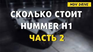 СКОЛЬКО СТОИТ HUMMER H1: ЧАСТЬ 2