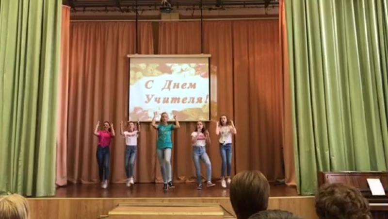 7 Е Танец ко дню учителя Мы маленькие дети