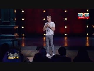 Stand Up: Лайфхак от Алексея Щербакова
