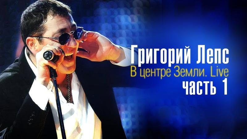Григорий Лепс - В центре земли (Видео Альбом часть 1) / Grigory Leps - (Video Album Part 1)