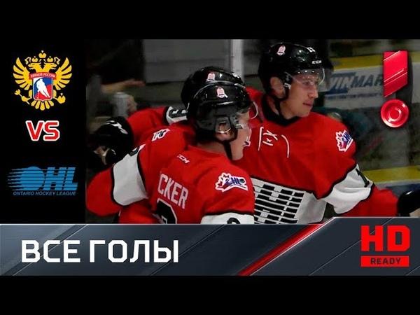 09.11.2018 Россия U 20 Канада OHL 1:3. 3 й матч. Голы