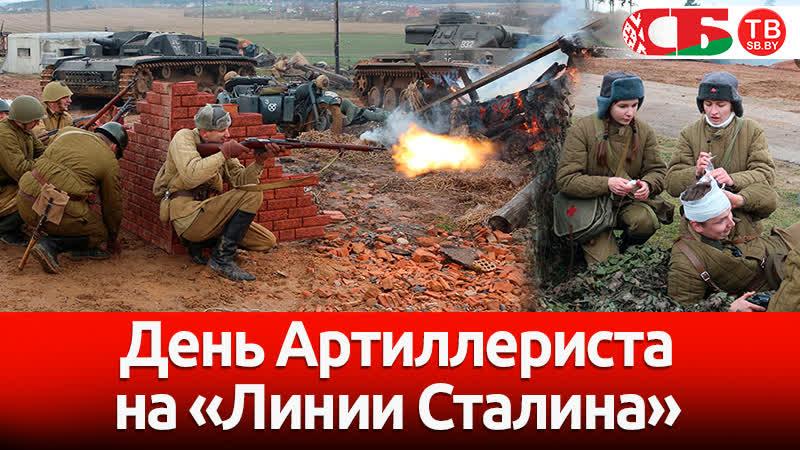 День Артиллериста на Линии Сталина – видео-экскурсия | СТРИМ