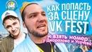 Как попасть на VK Fest за сцену взять номер Джарахова