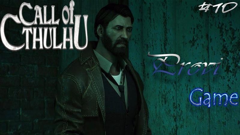 Call Of Cthulhu ► Крыша поехала основательна ►10