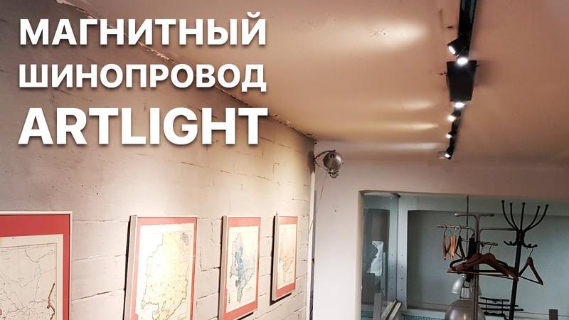 Магнитный шинопровод ARTLIGHT светодиодная система