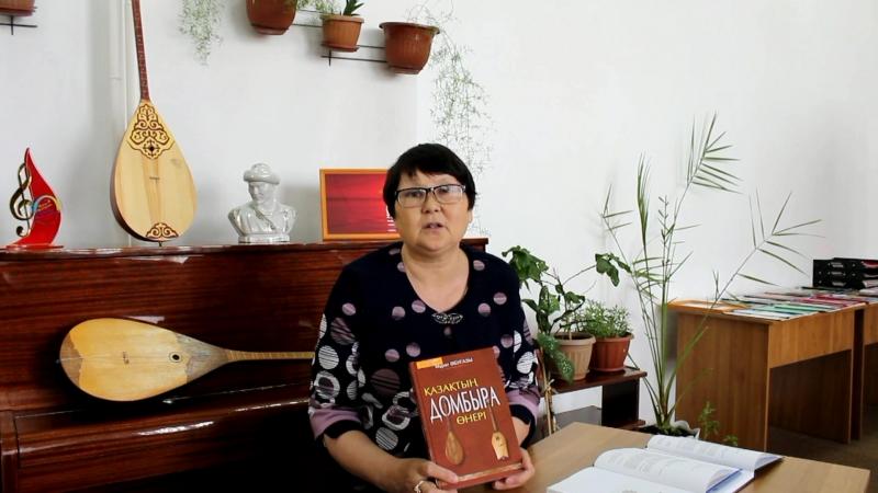 «Домбыра жүрек - ән ғұмыр» атты кітап көрмесі