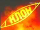 Сериал Клон на канале ТРК Украина Анонс 4