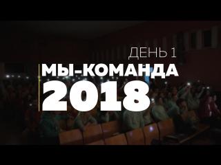 Лагерь-семинар «Мы — команда» 2018. Первый день
