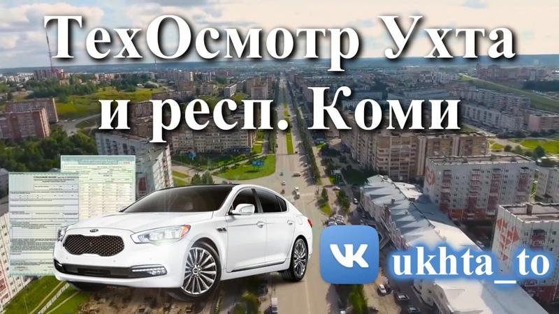 Техосмотр Ухта и респ Коми