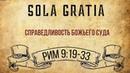 ЦЕРКОВЬ SOLA GRATIA Воскресная проповедь Рим 9:19-33