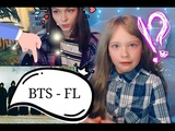 reaction of my little sister (BTS 'FAKE LOVE') I think, she knows theories))