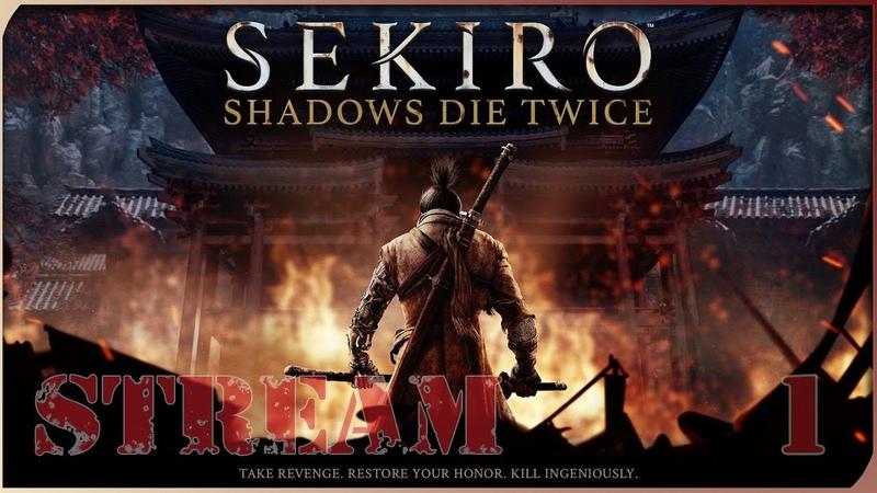 Sekiro Shadows Die Twice ПК СНОВА ДАРК СОУЛС ДА НЕЕЕЕ Стрим 1