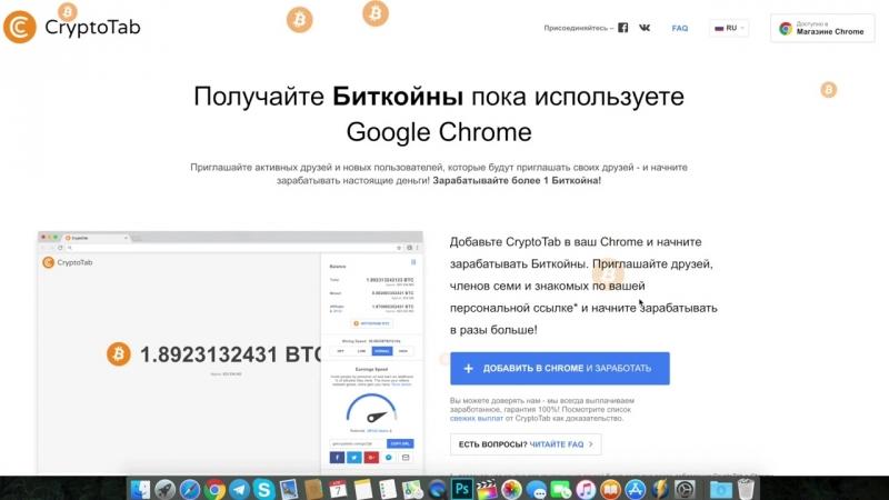 Как майнить криптовалюту биткоин на компьютере. Bitcoin майнинг в браузере Crypt