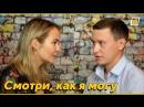Смотри, как я могу Александр Быков