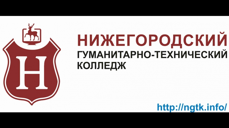 Фильм про ЧПОУ НГТК
