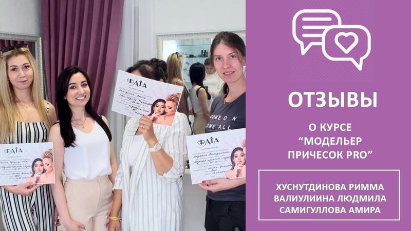 Отзыв учеников Лилии Эргашевой Курс Модельер причесок Pro Школа красоты Фата