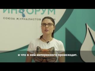 Инфорум в Барнауле: Олеся Носова, первый заместитель главного редактора Kp.ru