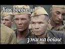 «Блатные» против фашистов как воевали зэки в Великую Отечественную Войну.