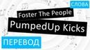 Foster The People - PumpedUp Kicks Перевод песни На русском Слова Текст