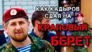 как Кадыров получил КРАПОВЫЙ БЕРЕТ