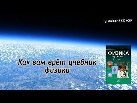 Как вам врёт учебник физики. Земля статична, гравитации не существует.
