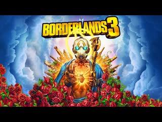 Borderlands 3. мировая премьера геймплея