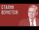 Михаил Делягин. Сталин вернется