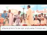 Мусульманский проповедник призвал убивать евреев