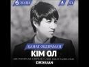 Қанат Әбдіраман - Кім ол (Хит) (Жаңа ән) 2018.mp4