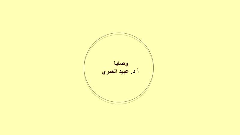 وصايا (11) الشيخ أ د.عبيد بن سالم العمري