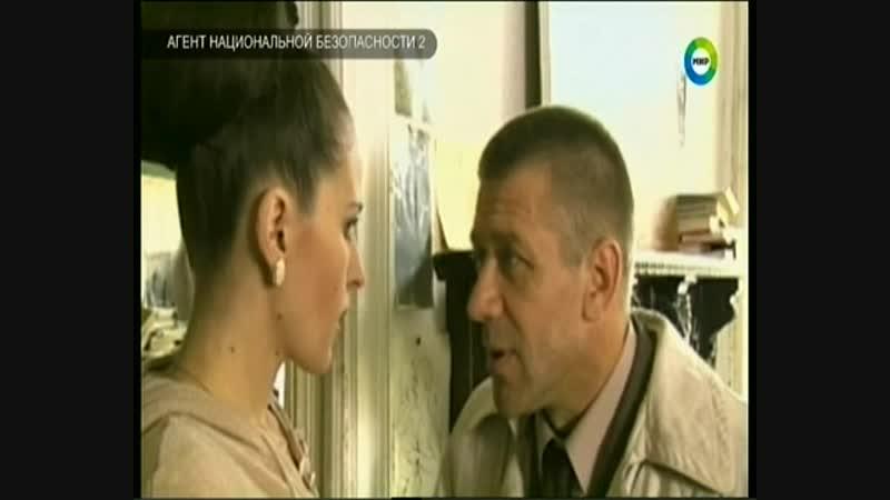 агент национальной безопасности 2 6 12 серии на канале мир