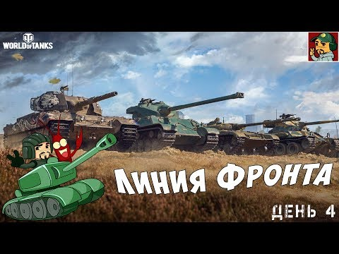 World of Tanks - Возьму минимум 50 000 000 за Линию Фронта | День 4